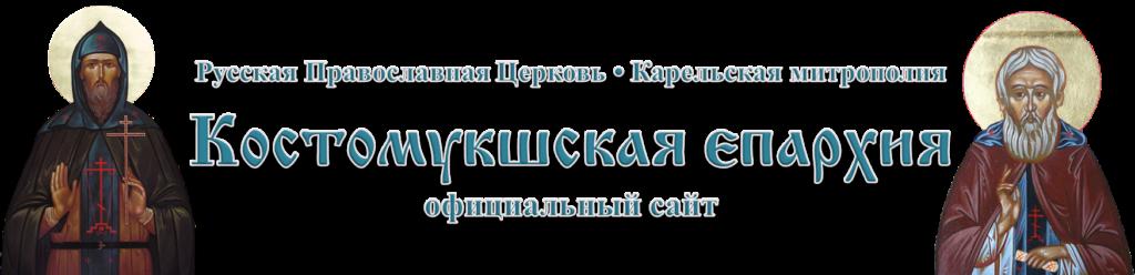 Официальный сайт Костомукшской епархии