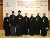 14 июня 2017 года в Москве состоялась Первая Всероссийская научная конференция «Теология в гуманитарном образовательном пространстве»