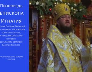 14 января 2020 года,  праздник Обрезания Господня