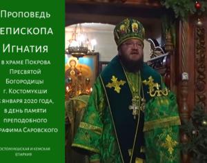 15 января 2020 года, в день памяти преподобного Серафима, Саровского чудотворца