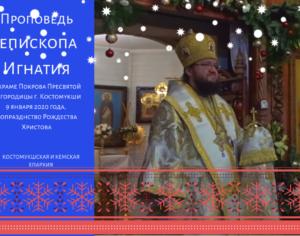 9 января 2020 года, попразднство Рождества Христова