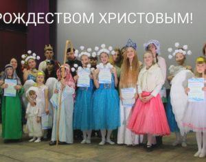 7 января 2020 г. в Молодёжном центре г. Сегежи состоялся премьерный Рождественский спектакль по мотивам сказки Г.Х. Андерсена «Снежная Королева»