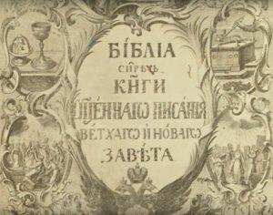 Православие. Священное писание. 22.11.2017