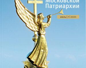 Вышел в свет седьмой номер «Журнала Московской Патриархии» за 2021 год