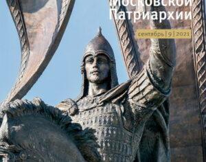 ВЫШЕЛ В СВЕТ №9 «ЖУРНАЛА МОСКОВСКОЙ ПАТРИАРХИИ» ЗА 2021 ГОД